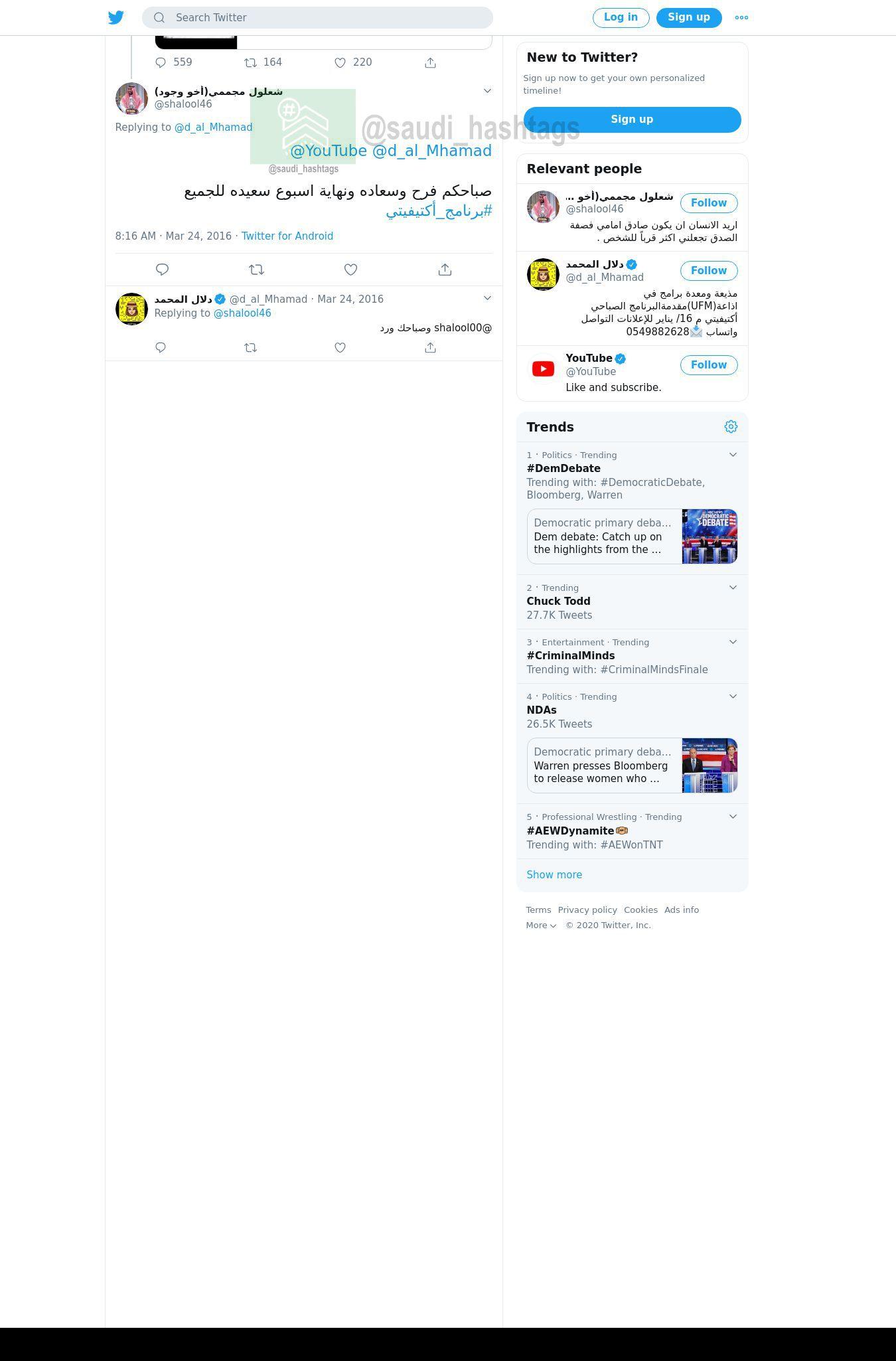 لقطة لاول تغريدة في هاشتاق #برنامج_اكتيفيتي