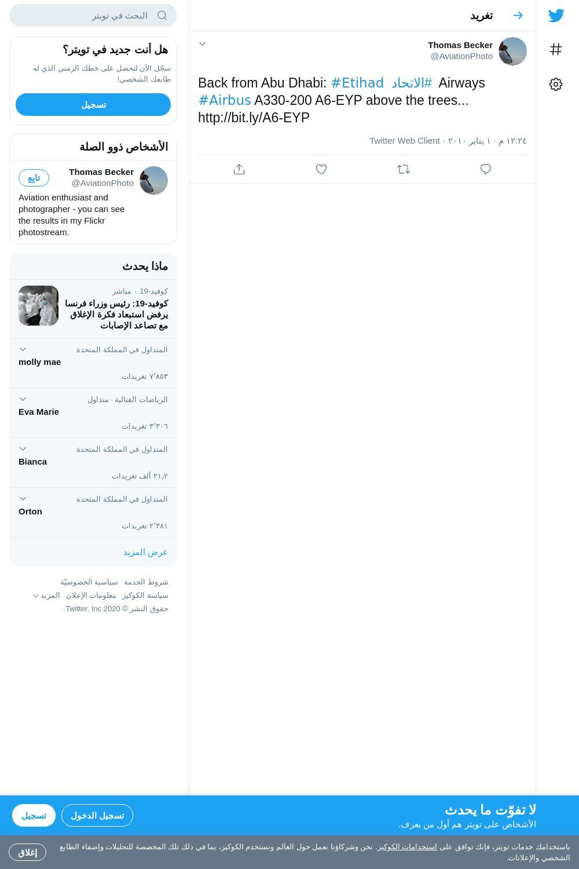 لقطة لاول تغريدة في هاشتاق #الاتحاد