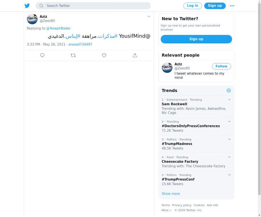 لقطة لاول تغريدة في هاشتاق #ايناس