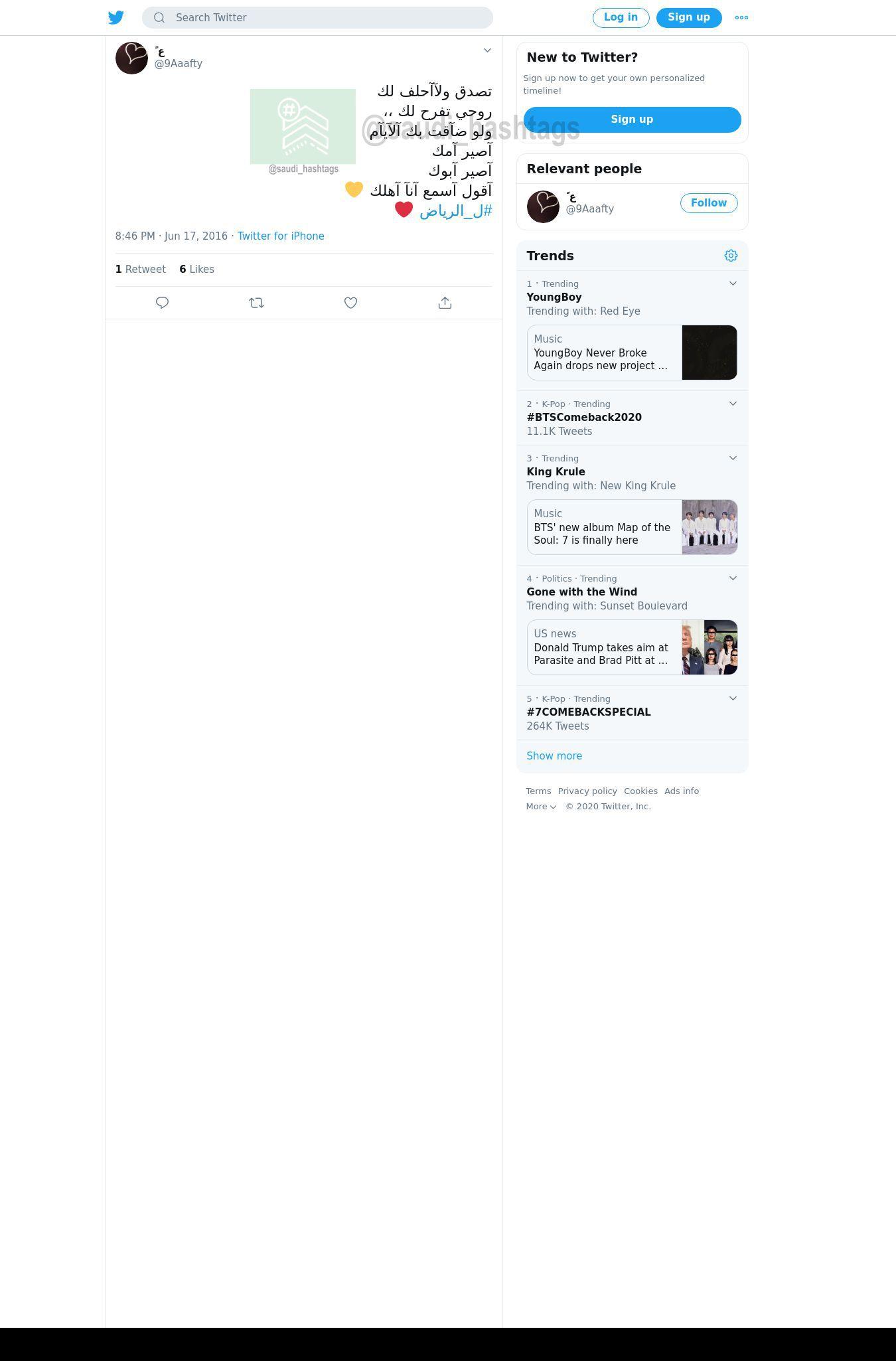لقطة لاول تغريدة في هاشتاق #ل_الرياض