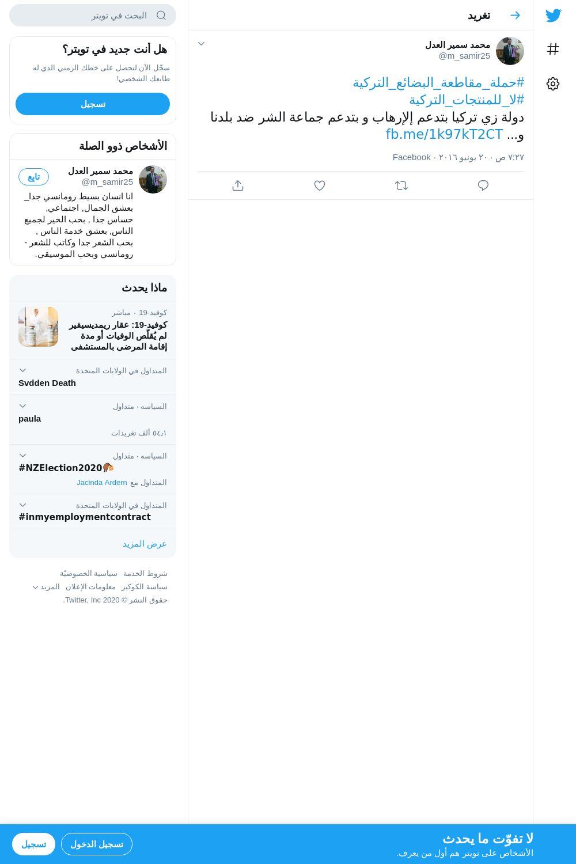لقطة لاول تغريدة في هاشتاق #حمله_مقاطعه_البضايع_التركيه
