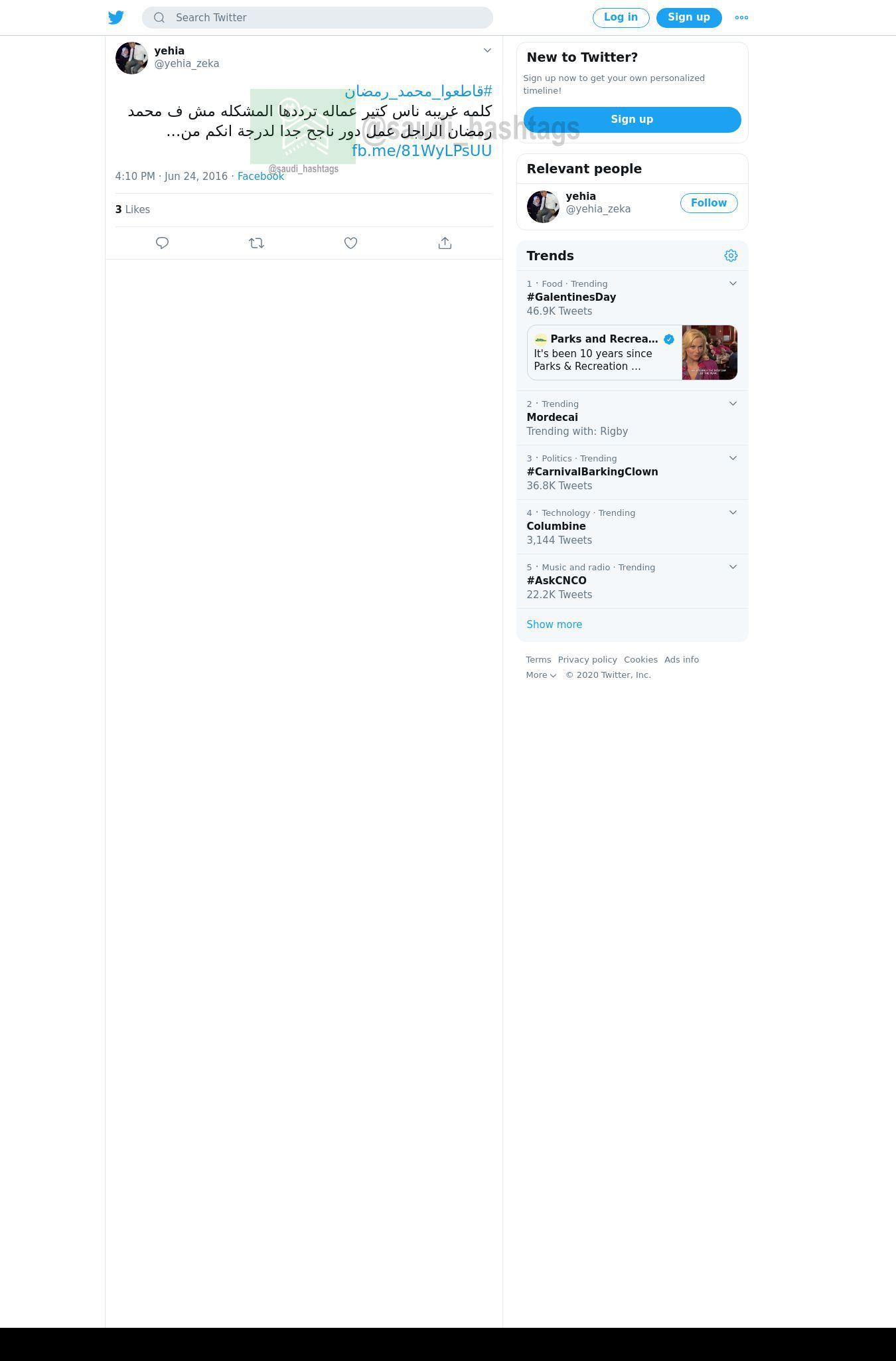 لقطة لاول تغريدة في هاشتاق #قاطعوا_محمد_رمضان