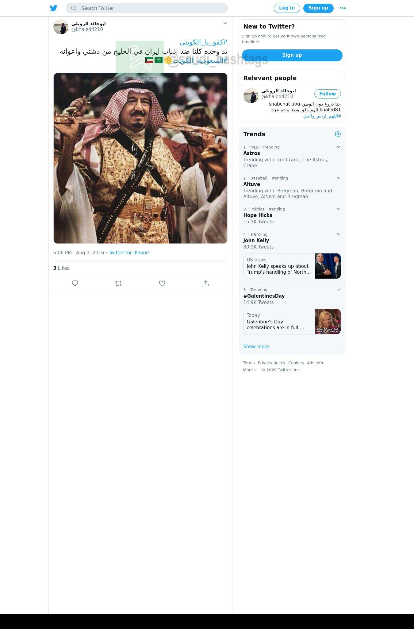 لقطة لاول تغريدة في هاشتاق #كفو_يا_الكويتي