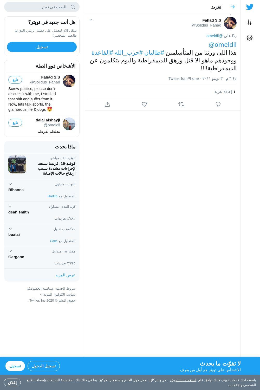لقطة لاول تغريدة في هاشتاق #حزب_الله