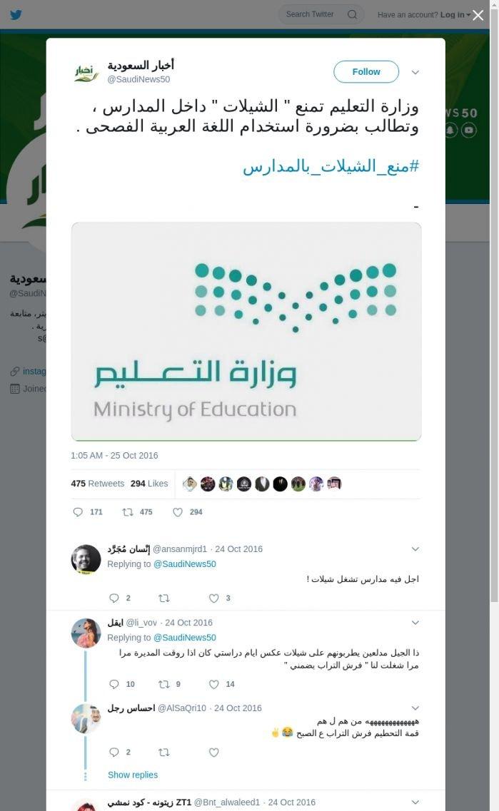 لقطة لاول تغريدة في هاشتاق #منع_الشيلات_بالمدارس
