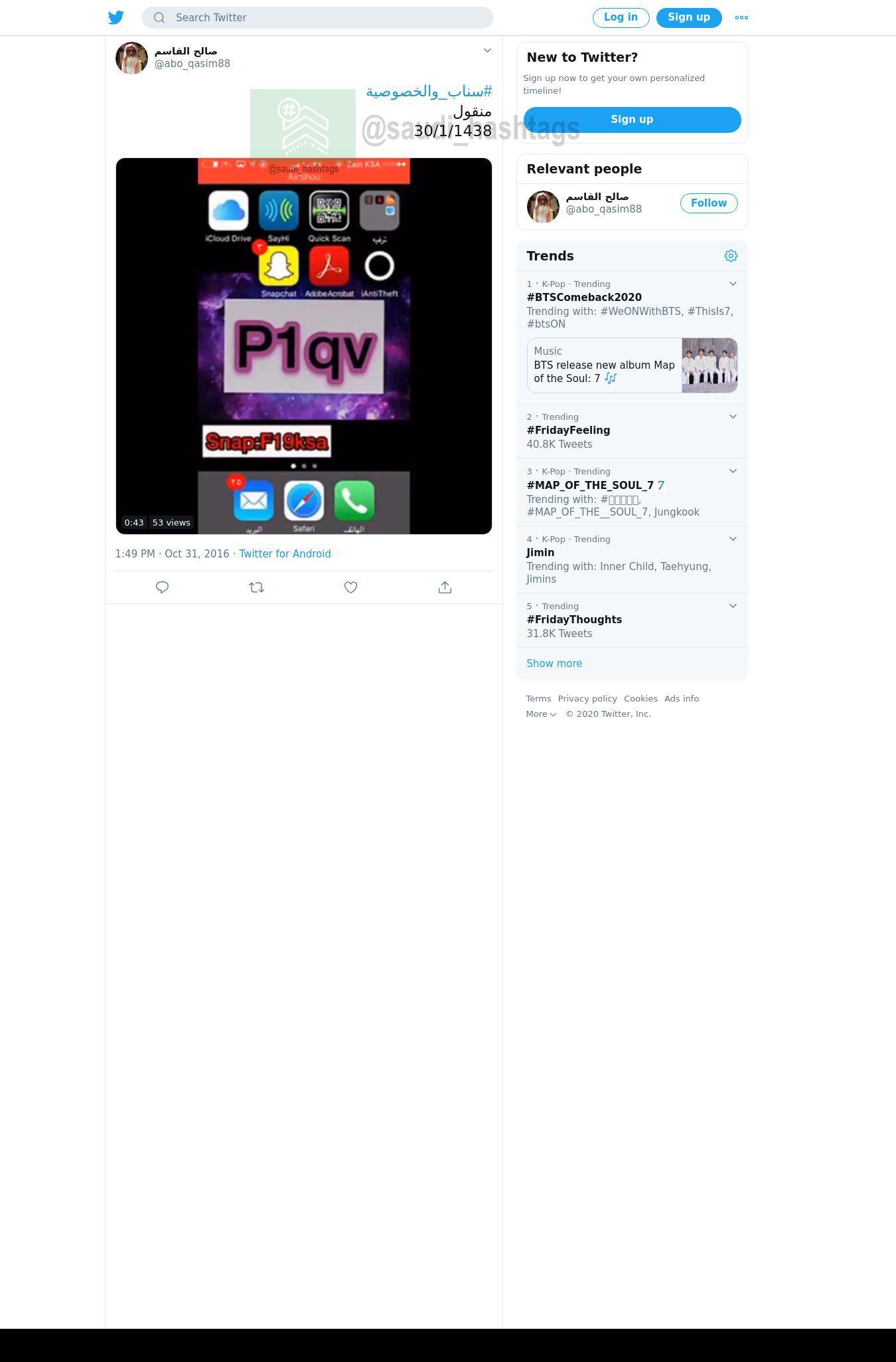 لقطة لاول تغريدة في هاشتاق #سناب_والخصوصيه