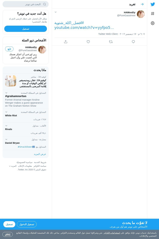 لقطة لاول تغريدة في هاشتاق #افضل_اكله_شتويه