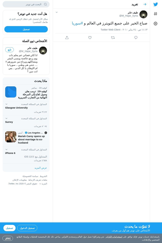 لقطة لاول تغريدة في هاشتاق #سوريا