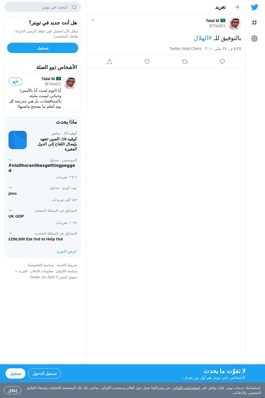 لقطة لاول تغريدة في هاشتاق #الهلال