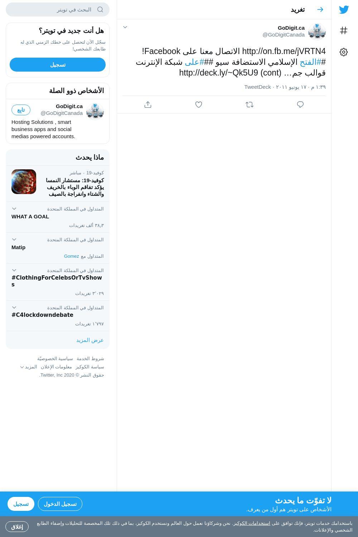 لقطة لاول تغريدة في هاشتاق #الفتح