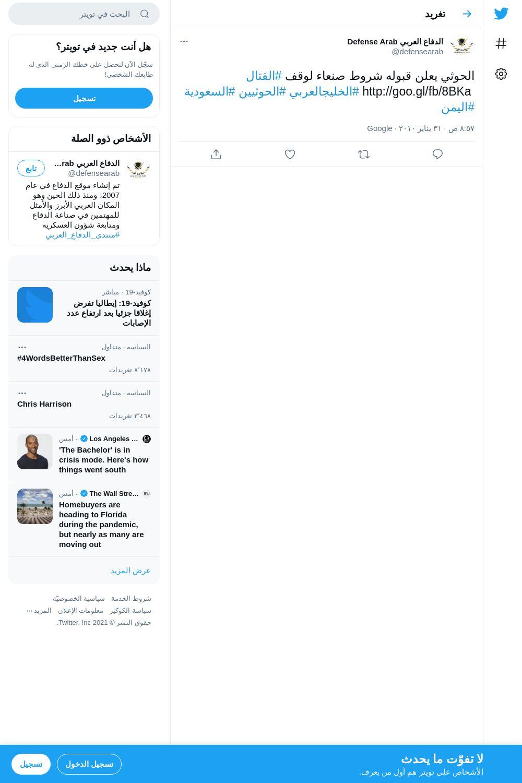 لقطة لاول تغريدة في هاشتاق #اليمن
