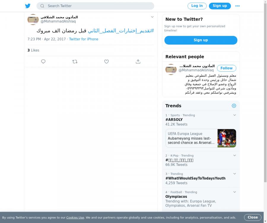 لقطة لاول تغريدة في هاشتاق #تقديم_اختبارات_الفصل_الثاني