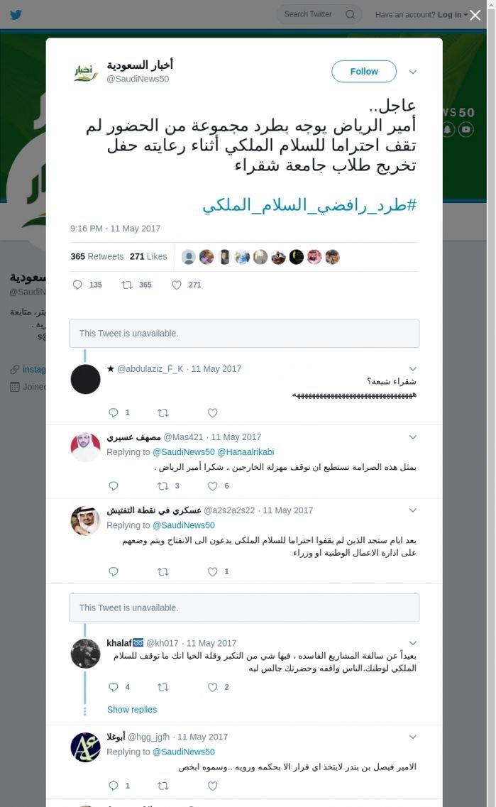 لقطة لاول تغريدة في هاشتاق #طرد_رافضي_السلام_الملكي