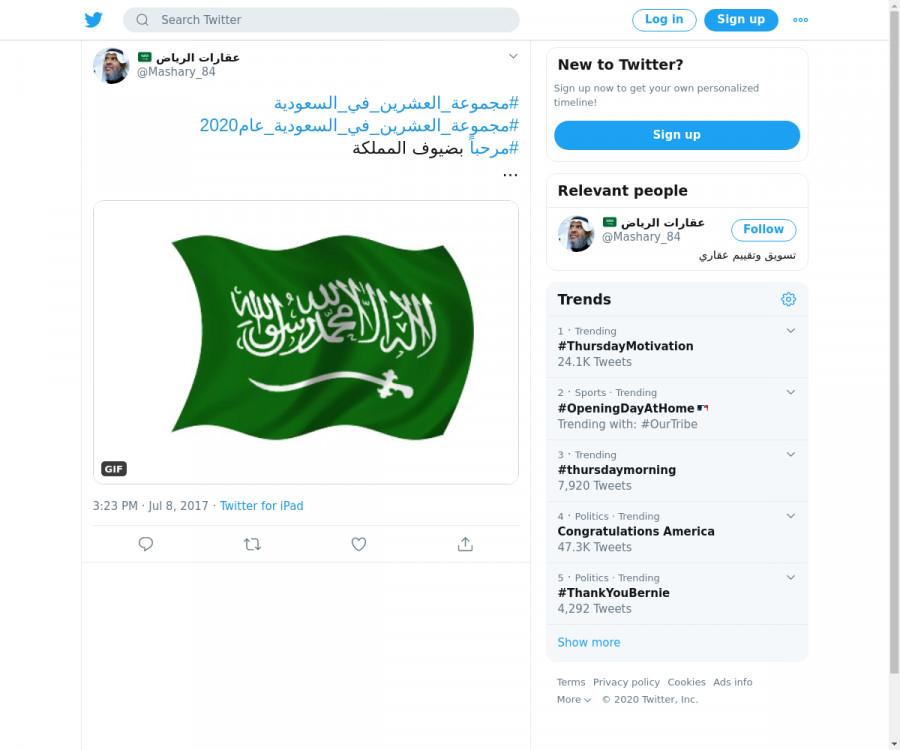لقطة لاول تغريدة في هاشتاق #مجموعه_العشرين_في_السعوديه