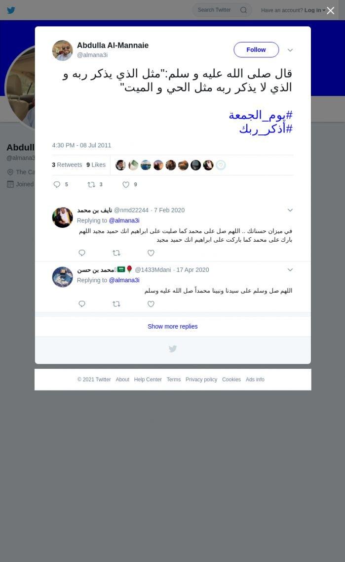 لقطة لاول تغريدة في هاشتاق #يوم_الجمعه