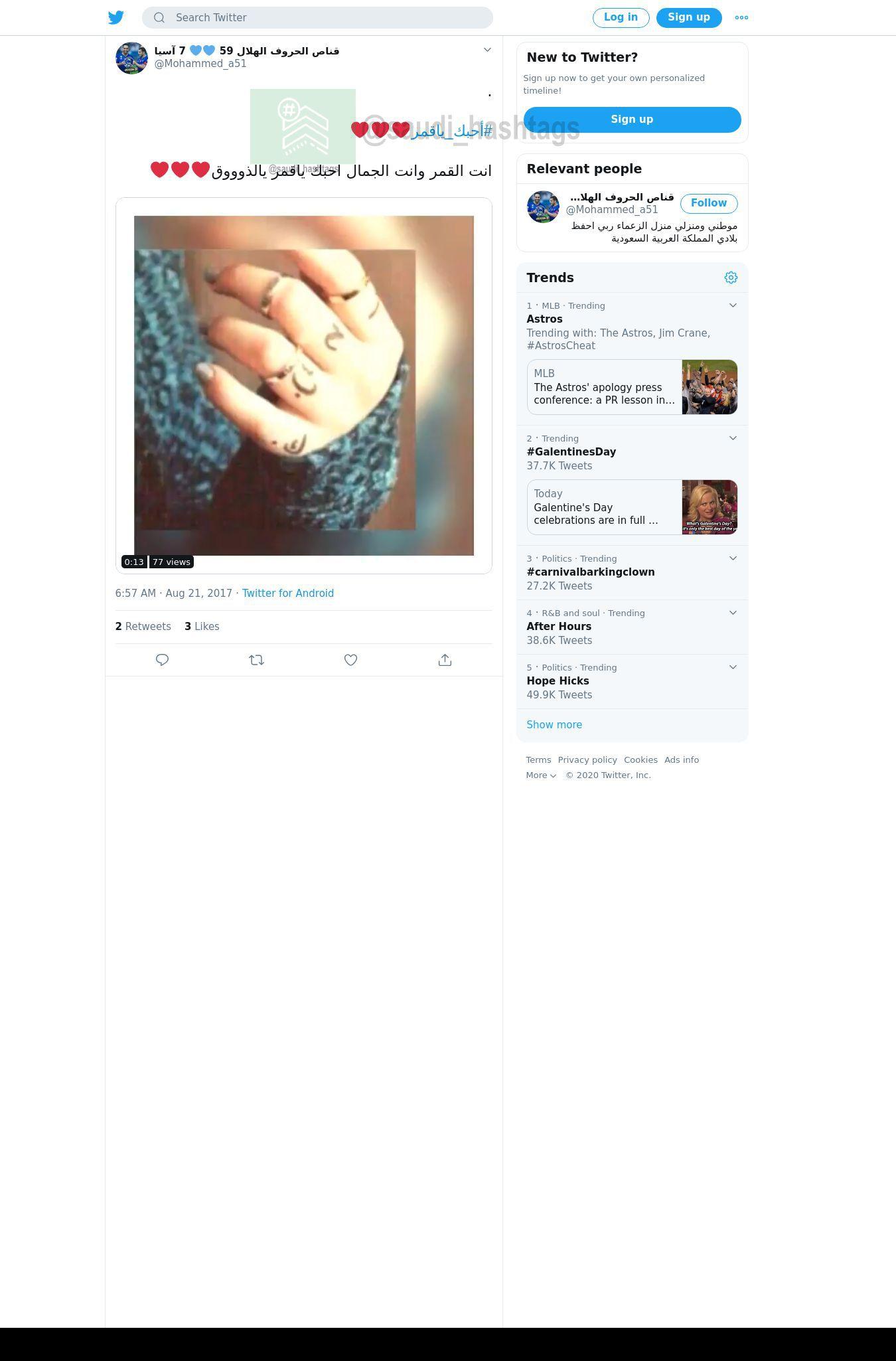 لقطة لاول تغريدة في هاشتاق #احبك_ياقمر