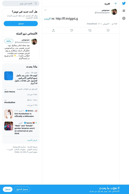 لقطة لاول تغريدة في هاشتاق #بنده