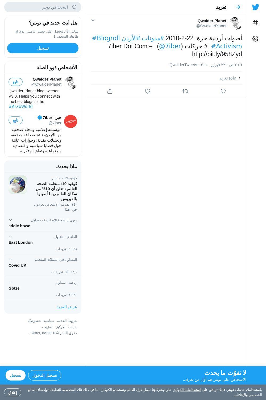 لقطة لاول تغريدة في هاشتاق #الاردن