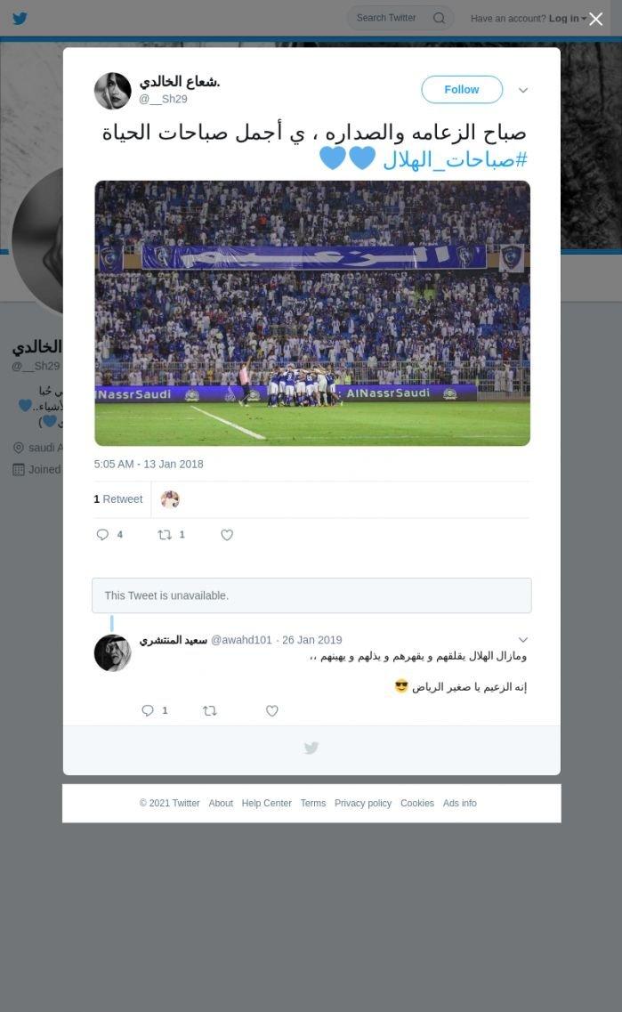 لقطة لاول تغريدة في هاشتاق #صباحات_الهلال