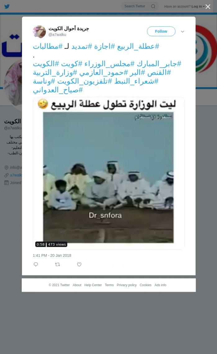 لقطة لاول تغريدة في هاشتاق #مجلس_الوزراء