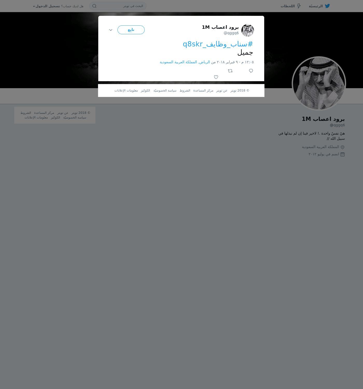 لقطة لاول تغريدة في هاشتاق #سناب_وظايف_q8skr