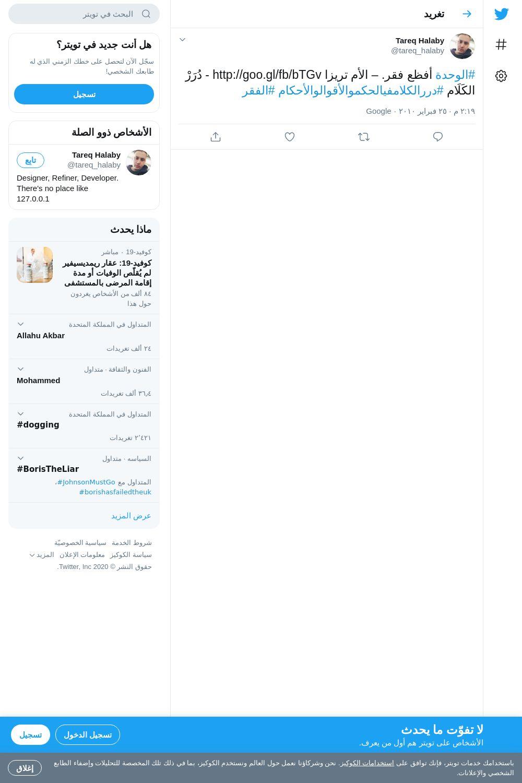 لقطة لاول تغريدة في هاشتاق #الوحدة
