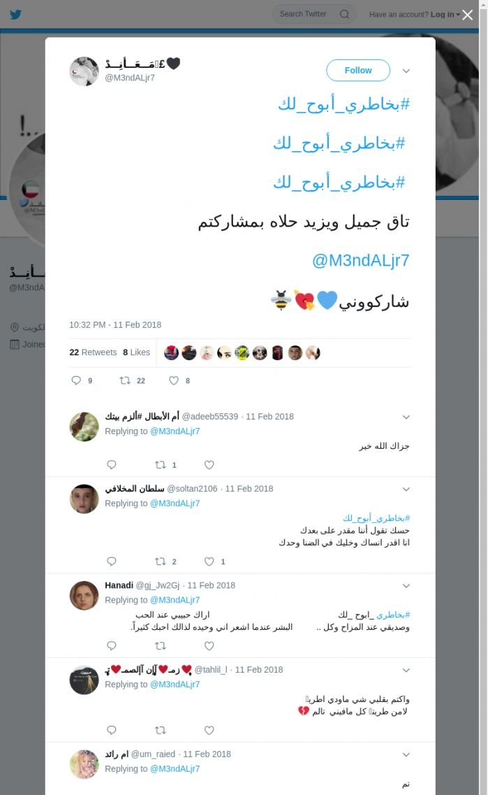 لقطة لاول تغريدة في هاشتاق #بخاطري_ابوح_لك