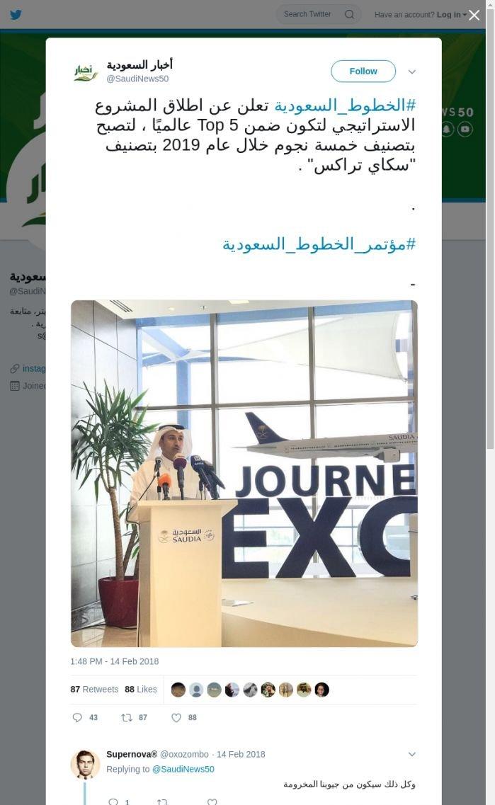 لقطة لاول تغريدة في هاشتاق #موتمر_الخطوط_السعوديه