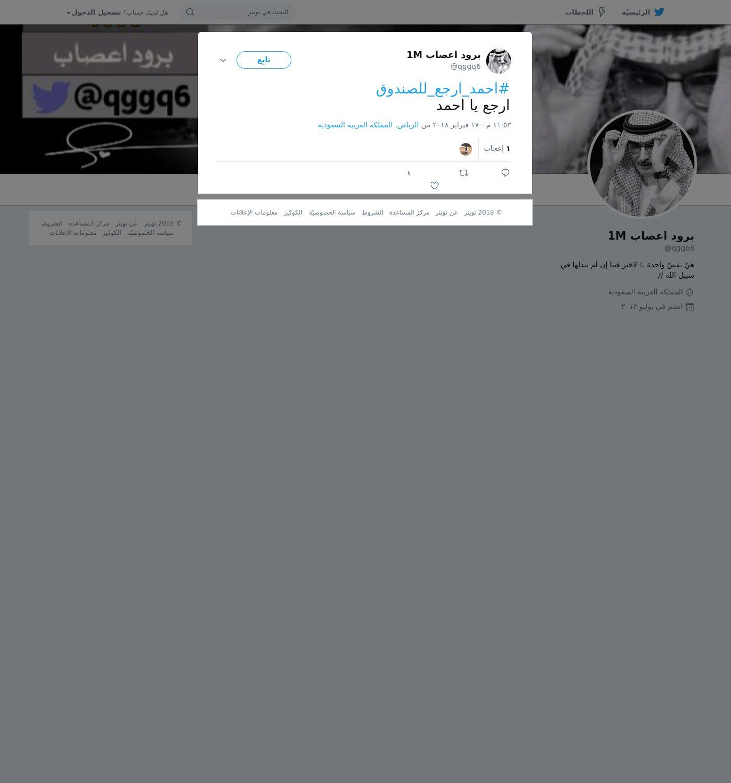 لقطة لاول تغريدة في هاشتاق #احمد_ارجع_للصندوق