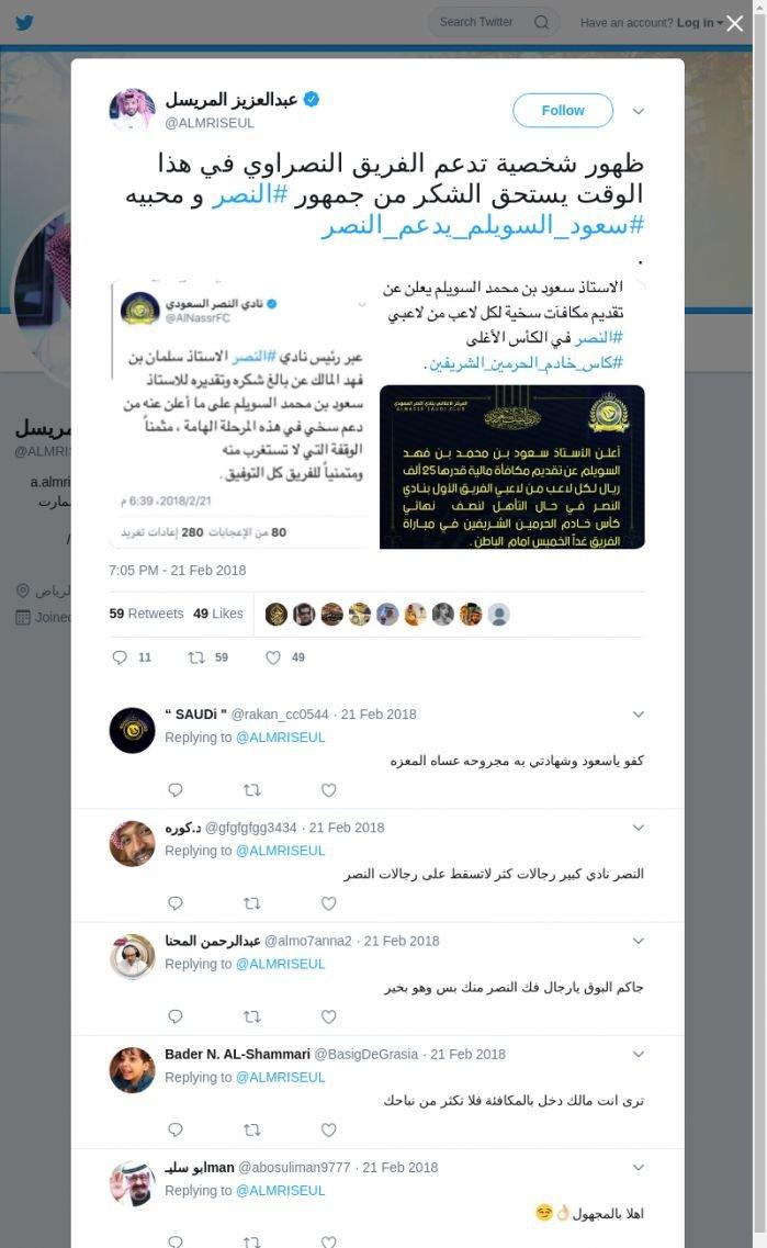 لقطة لاول تغريدة في هاشتاق #سعود_السويلم_يدعم_النصر