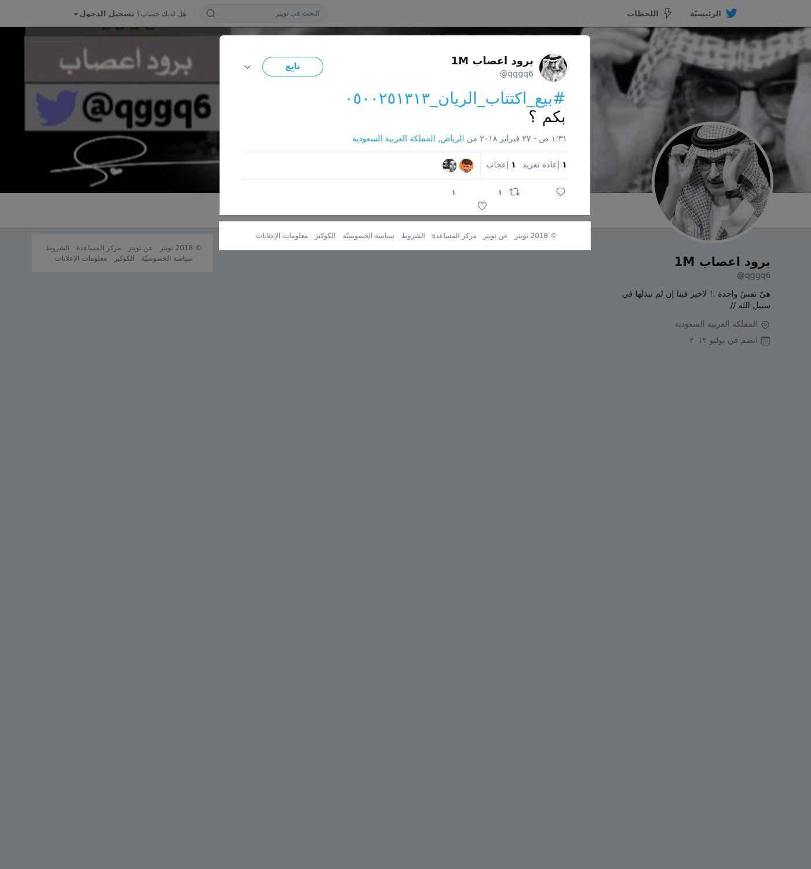 لقطة لاول تغريدة في هاشتاق #بيع_اكتتاب_الريان_٠٥٠٠٢٥١٣١٣