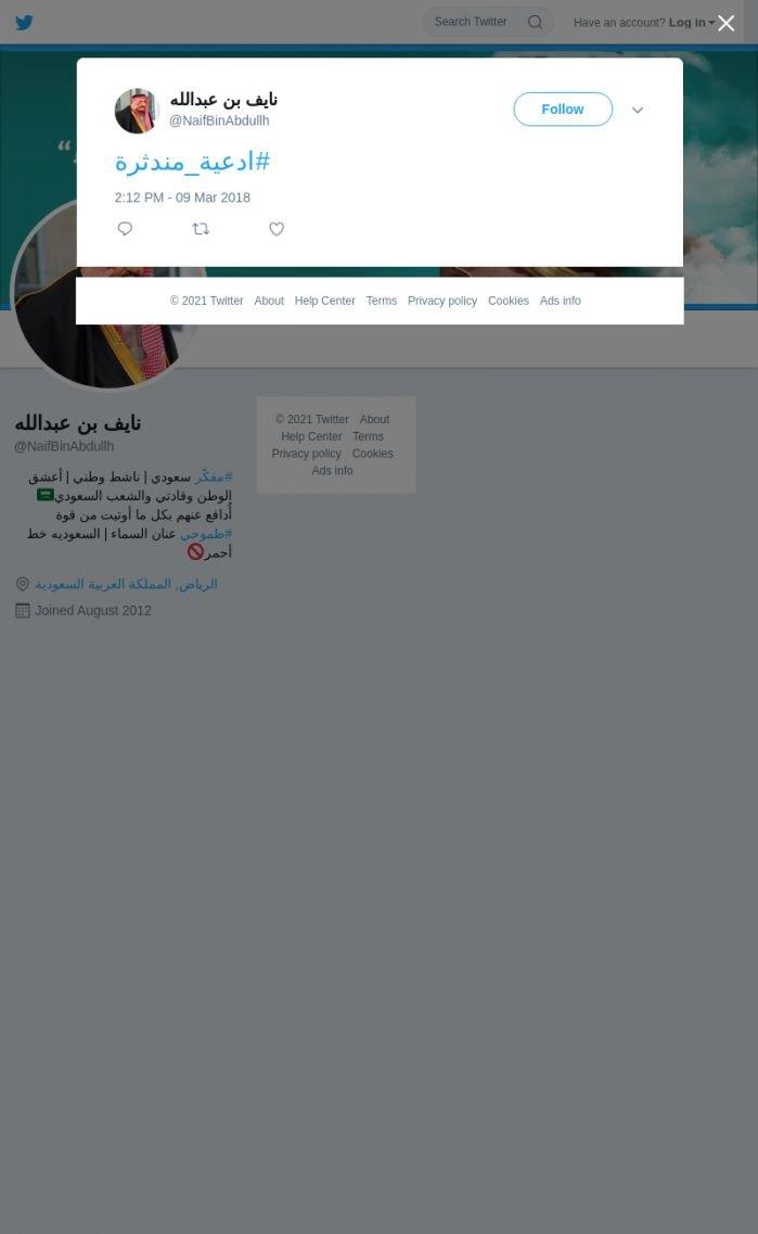 لقطة لاول تغريدة في هاشتاق #ادعيه_مندثره