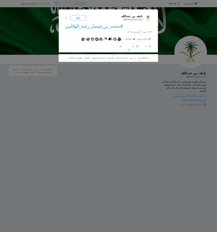 لقطة لاول تغريدة في هاشتاق #محمد_بن_فيصل_رغبه_الهلاليين