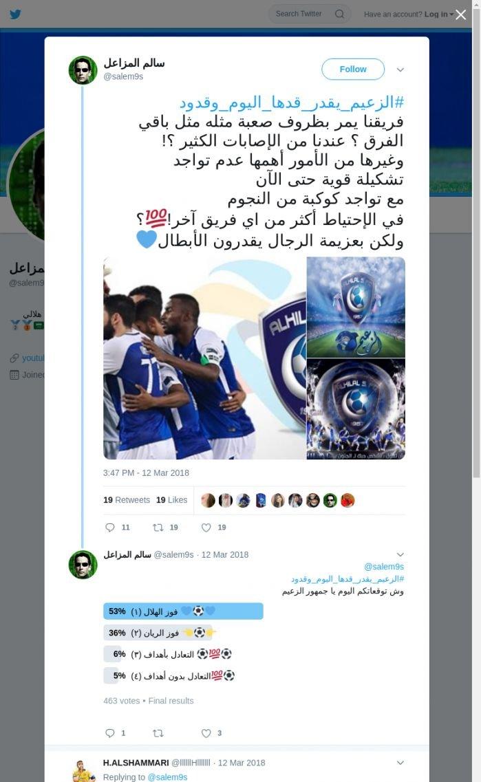 لقطة لاول تغريدة في هاشتاق #الزعيم_يقدر_قدها_اليوم_وقدود