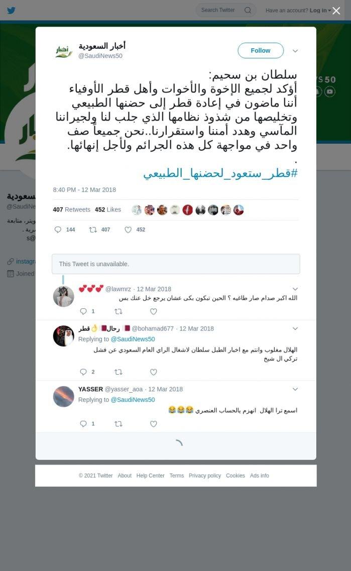 لقطة لاول تغريدة في هاشتاق #قطر_ستعود_لحضنها_الطبيعي