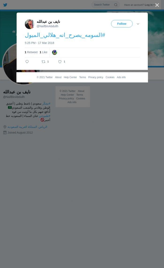 لقطة لاول تغريدة في هاشتاق #السومه_يصرح_انه_هلالي_الميول