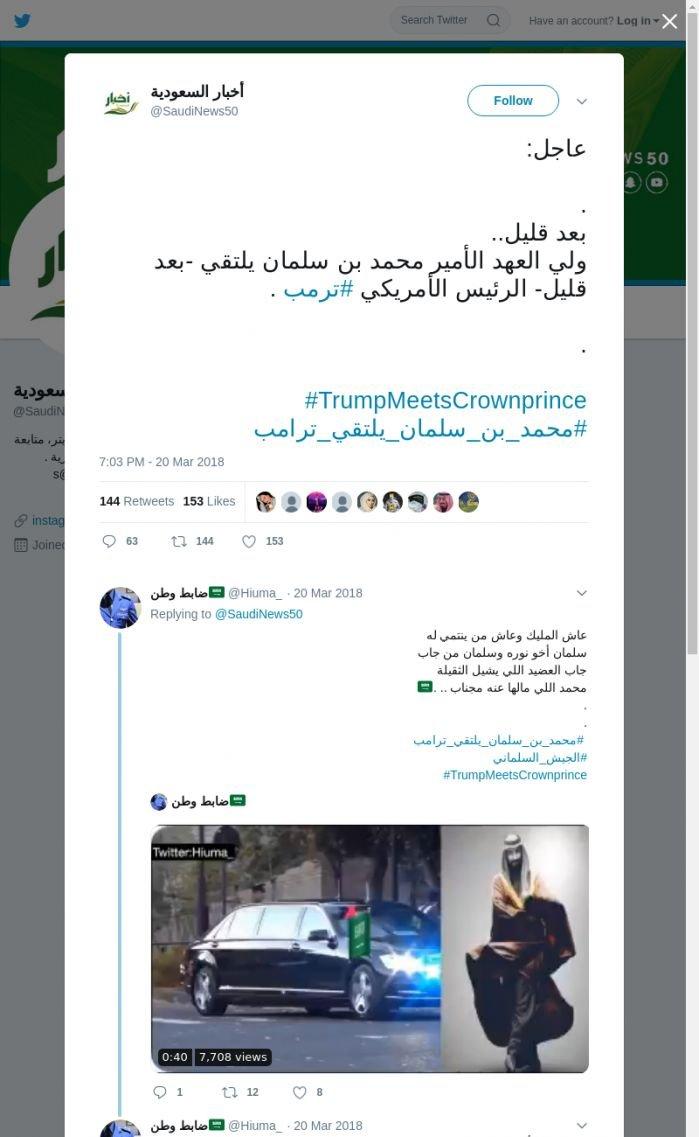 لقطة لاول تغريدة في هاشتاق #trumpmeetscrownprince