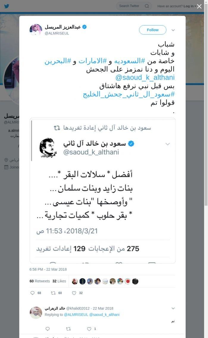 لقطة لاول تغريدة في هاشتاق #سعود_ال_ثاني_جحش_الخليج
