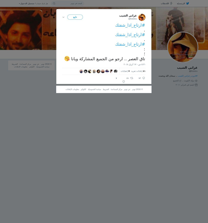 لقطة لاول تغريدة في هاشتاق #ارتاح_اذا_شفتك