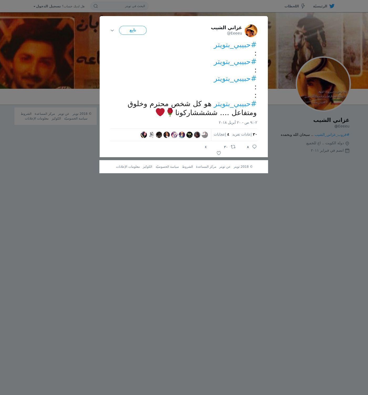 لقطة لاول تغريدة في هاشتاق #حبيبي_بتويتر