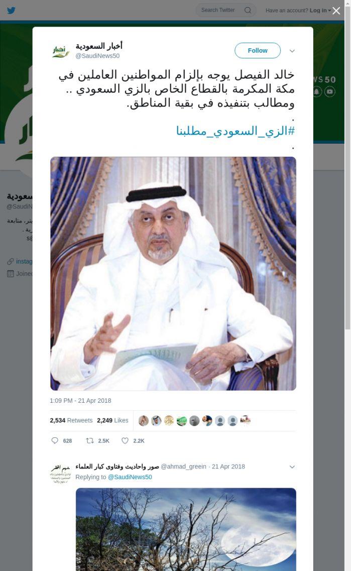 لقطة لاول تغريدة في هاشتاق #الزي_السعودي_مطلبنا