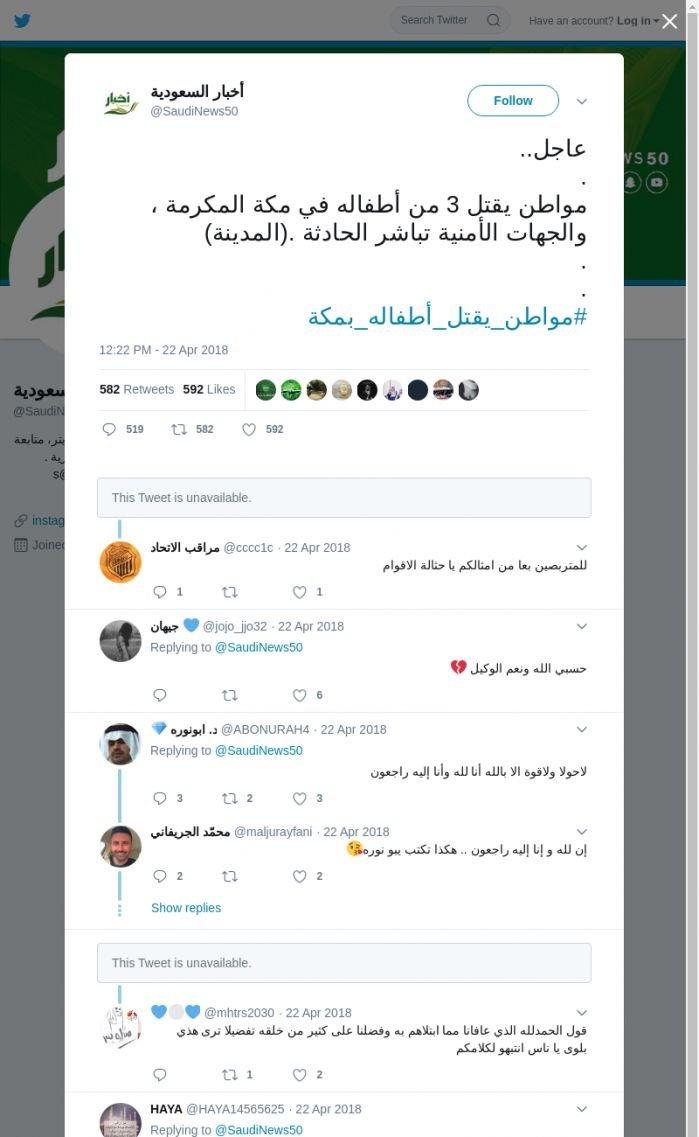 لقطة لاول تغريدة في هاشتاق #مواطن_يقتل_اطفاله_بمكه