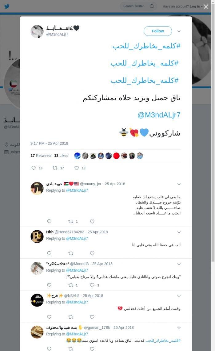 لقطة لاول تغريدة في هاشتاق #كلمه_بخاطرك_للحب