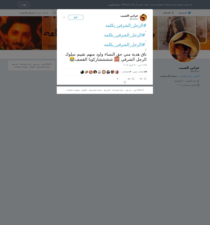 لقطة لاول تغريدة في هاشتاق #الرجل_الشرقي_بكلمه