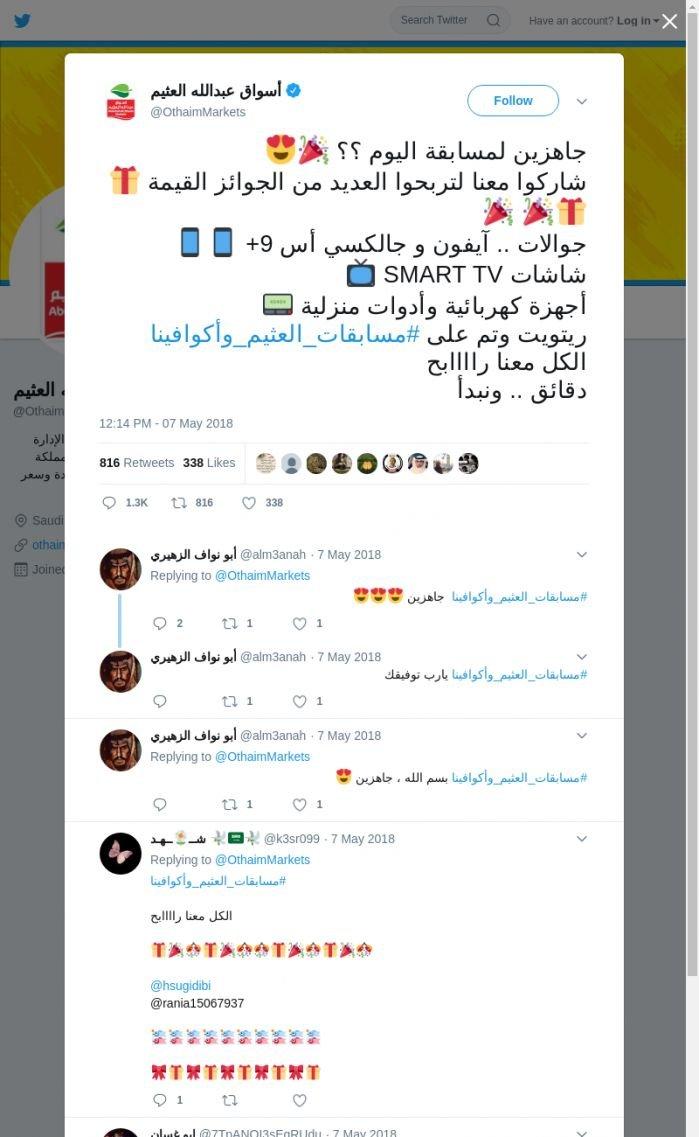 لقطة لاول تغريدة في هاشتاق #مسابقات_العثيم_واكوافينا