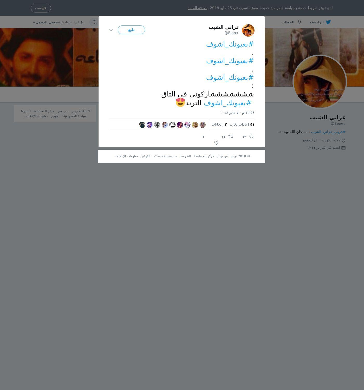 لقطة لاول تغريدة في هاشتاق #بعيونك_اشوف