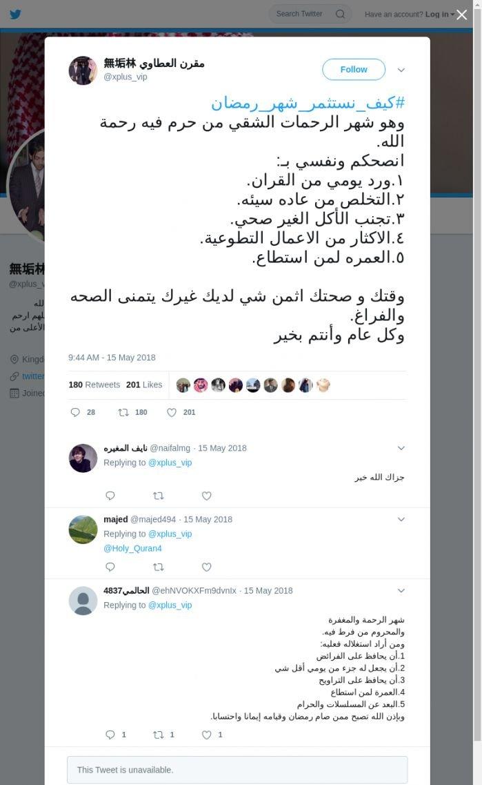 لقطة لاول تغريدة في هاشتاق #كيف_نستثمر_شهر_رمضان