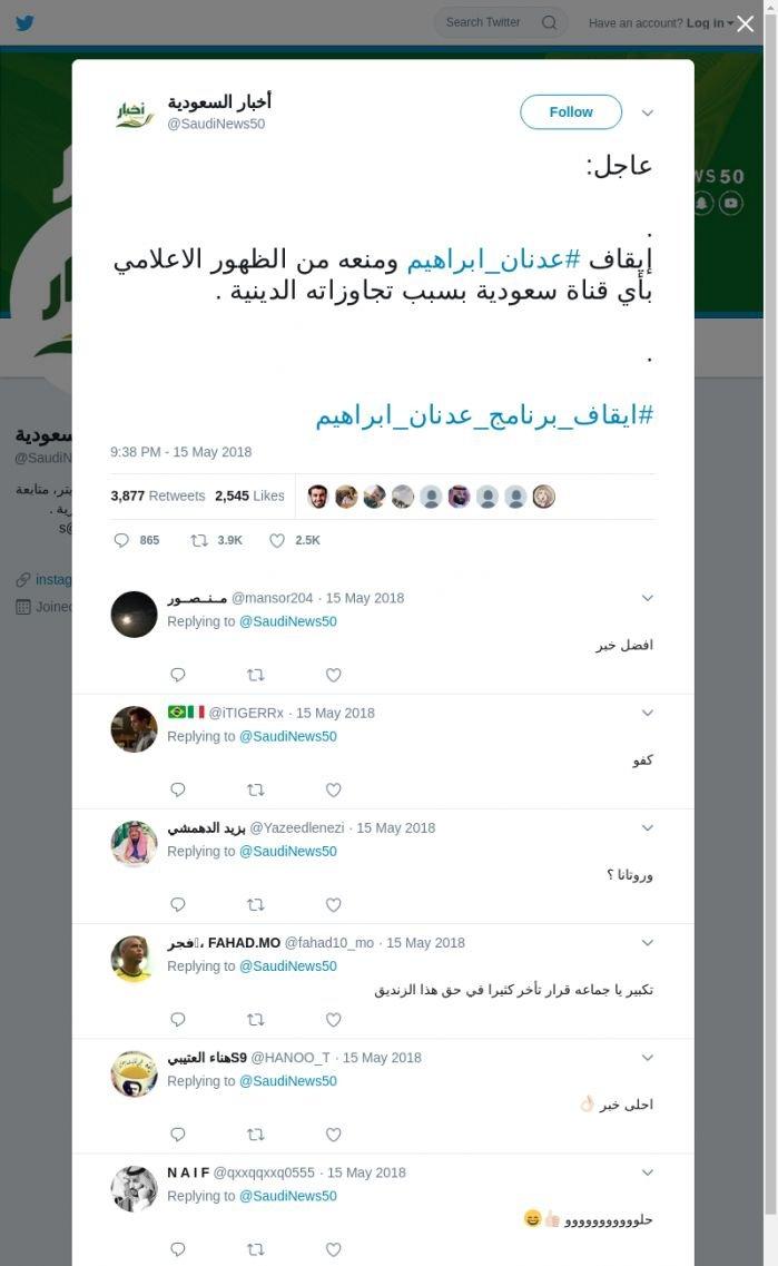 لقطة لاول تغريدة في هاشتاق #ايقاف_برنامج_عدنان_ابراهيم