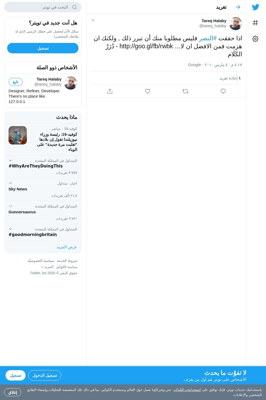 لقطة لاول تغريدة في هاشتاق #النصر