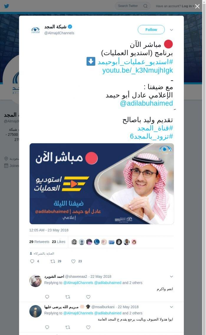 لقطة لاول تغريدة في هاشتاق #استديو_عمليات_ابوحيمد
